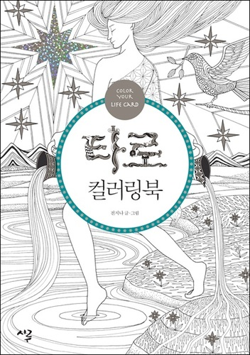 타로 컬러링북  Color Your Life Card