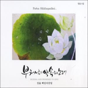 부처님과 약속하는 노래 (정율스님 빠알리찬팅)CD