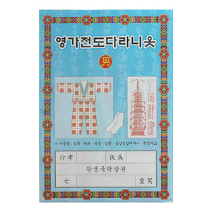 종이옷 (영가천도다라니옷/남성) - 영가옷/백중기도/천도재/불교용품