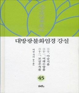대방광불화엄경강설45(三十,아승지품/三十一,여래수량품/三十二,보살주처품)
