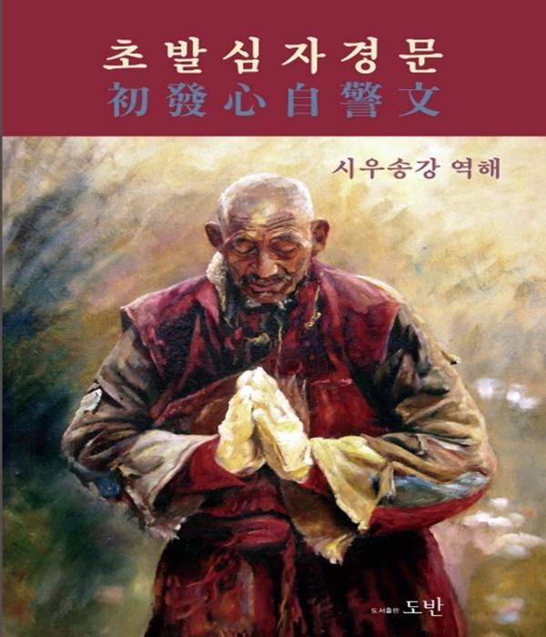 초발심자경문 (송강스님/도반)