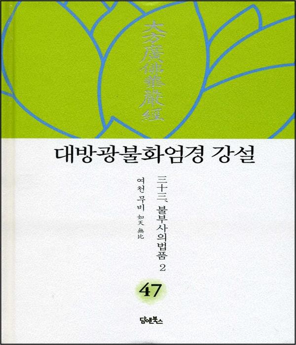 대방광불화엄경강설47 (33,불부사의 법품2)