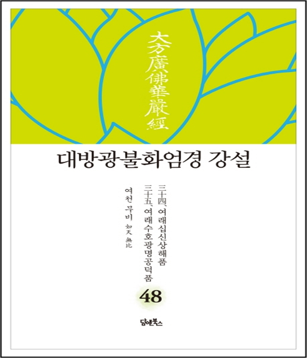 대방광불화엄경 강설48 (34, 여래십신상해품 / 35, 여래수호광명공덕품)