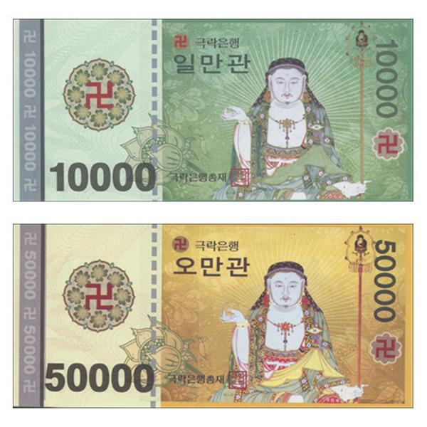 지전 - 노자돈 / 종이돈 (100장)