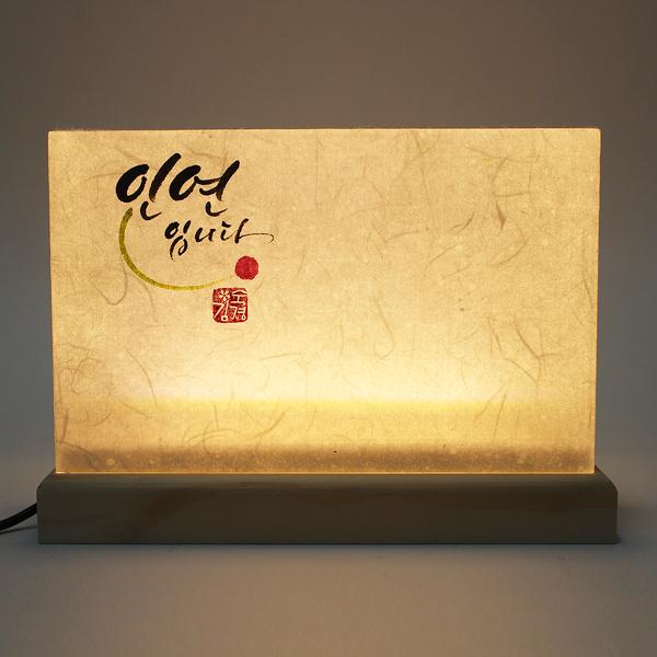 한지 캘리그라피 LED조명 (인연 입니다) - 한지조명/무드등