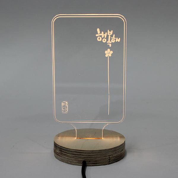아크릴 캘리그라피 LED조명 (행복해) - 아크릴조명/무드등