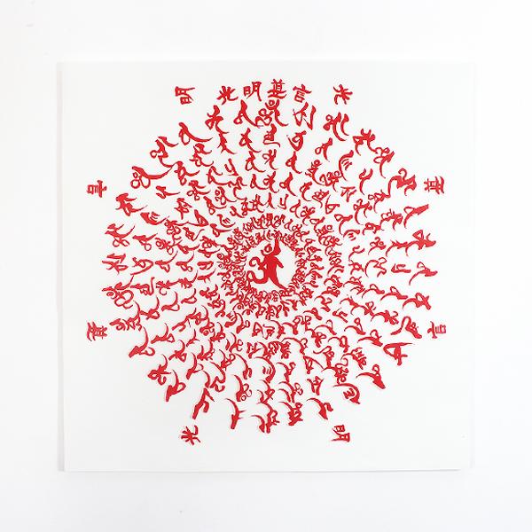 광명진언 31cm (종이) 100장 - 영가종이/영가옷/종이옷/백중기도/천도재/불교용품